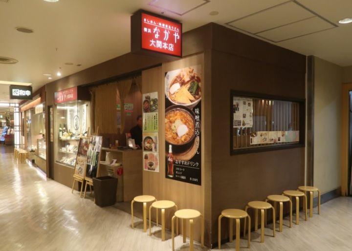 横浜なかや 大関本店