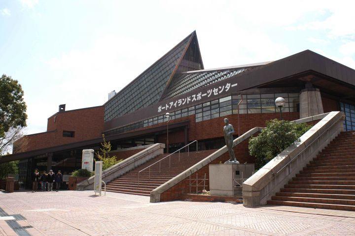 神戸市立ポートアイランドスポーツセンター